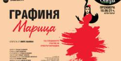 """Оперетата """"Графиня Марица"""" от Имре Калман - на 18 Юни"""