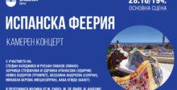 """Камерният концерт """"Испанска феерия"""" на 28 Октомври"""