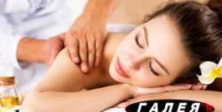 Релаксиращ филипински масаж на цяло тяло с арганово масло, плюс рефлексотерапия на стъпала