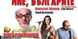 """Николай Урумов заедно със своя бенд в комедийното шоу """"Ние, българите. Открит урок за чужденци"""" - на 26 Май"""