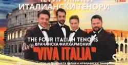 """Културна организация """"Арт ателие"""" и Симфониета Враца представят концерта """"Viva Italia"""" - на 15 Август"""