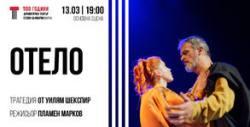 """Гледайте """"Отело"""" - на 13 Март"""