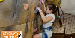 Детски рожден ден за до 10 деца - с катерене на стена в Park Center