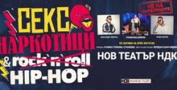 """Постановката """"Секс, Наркотици и Hip Hop"""" на 8 Август"""