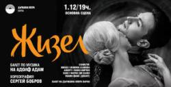 """Балетният спектакъл """"Жизел"""" на 1 Декември"""