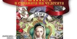 """Детският мюзикъл """"Алиса в Страната на чудесата"""" - на 14 Март"""