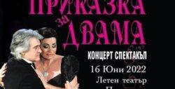 Концерт на Еделина Кънева и Орлин Горанов - на 16 Юни 2022