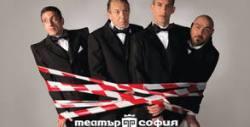 """Гледайте спектакъла """"Женитба"""" от Гогол - на 22 Юни"""