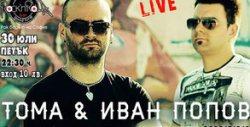 Концерт на Тома и Иван Попов - на 30 Юли