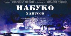 Набуко - Опера в четири действия от Джузепе Верди, на 6 Август на сцената на Тракийско светилище Бегликташ край Приморско