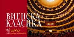 """Шедьоври на Моцарт в концерта """"Виенска класика 2"""" - на 22 Януари"""