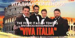 """Концерт на вокалния квартет """"Четиримата италиански тенори"""" на 3 Септември"""