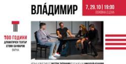 """Спектакълът """"Владимир"""" - на 7 Октомври"""
