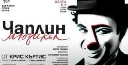 """Премиера на мюзикъла """"Чаплин"""" от Крис Къртис, на 25 Юли"""
