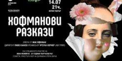 """Операта """"Хофманови разкази"""" на 14 Юли"""