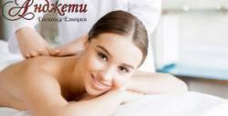 Антицелулитен масаж на прасци, бедра, корем и ханш - 1 или 10 процедури
