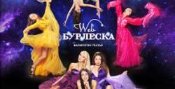"""Спектакълът """"Web Бурлеска"""" - от 1 до 15 Август"""