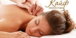 Релаксиращ масаж на цяло тяло, плюс зонотерапия на стъпала