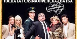 """Гледайте комедийния хит на сезона! """"Нашата голяма френска сватба"""" на 6 Август"""