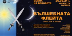 """Операта в две действия """"Вълшебната флейта"""" от Моцарт - на 9 Октомври"""