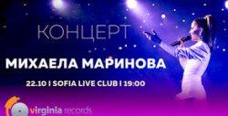 Михаела Маринова в Sofia Live Club! Носителката на тазгодишната награда за най-добър албум на БГ Радио с втори самостоятелен концерт - на 22 Октомври