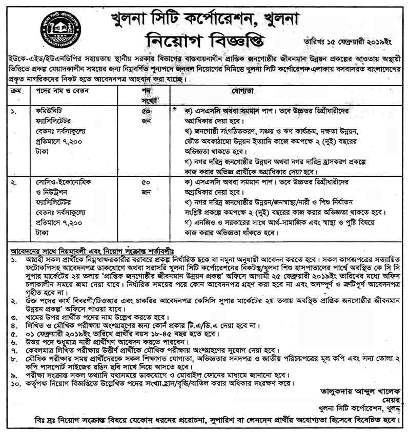 Khulna City Corporation Job Circular 2019