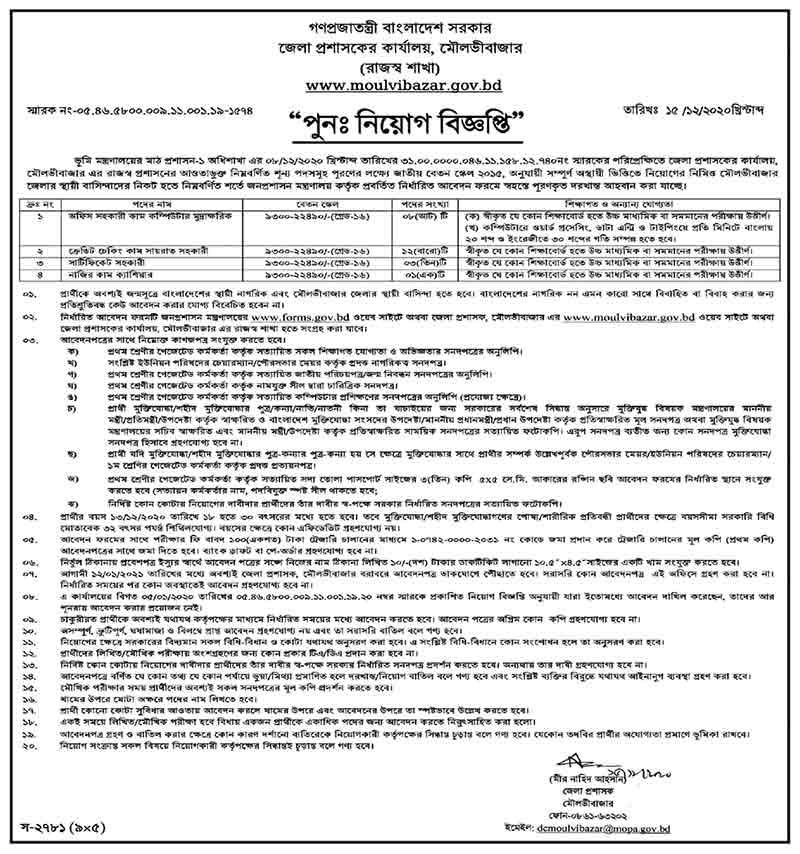 Moulovibazar District Commissioner Office Job Circular 2021 (Image)