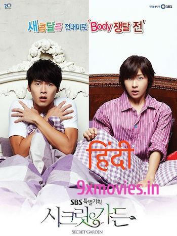 Secret Garden 2010 Complete Hindi Dubbed Download