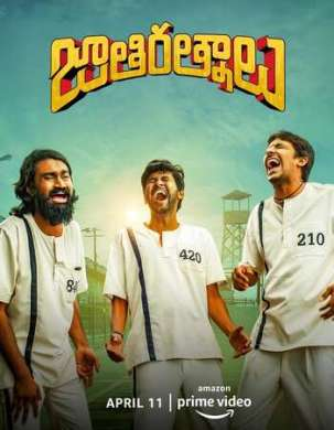 Downoad Jathi Ratnalu Full Movie 2021 Telugu 720p, 480p HDRip
