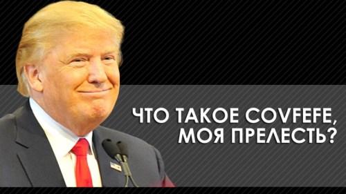 Голлум прочитал твиты Трампа