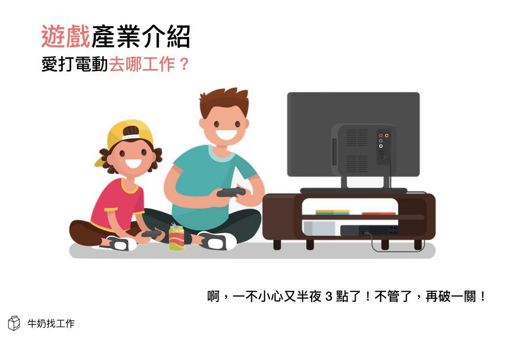 遊戲產業介紹 - 工作板   Dcard