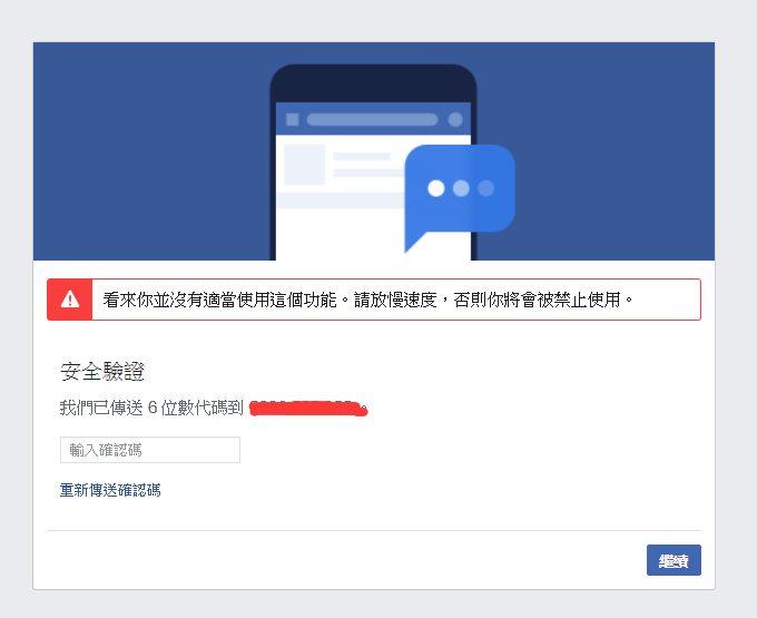 #請益 一直無法通過FB的雙重認證 - 3C板 | Dcard