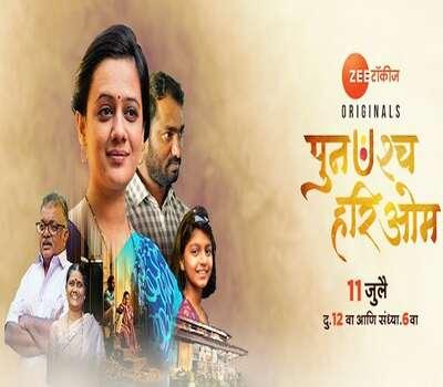 Punashchha Hari Om (2021) Marathi 720p WEB-DL x264 900MB Full Movie Download