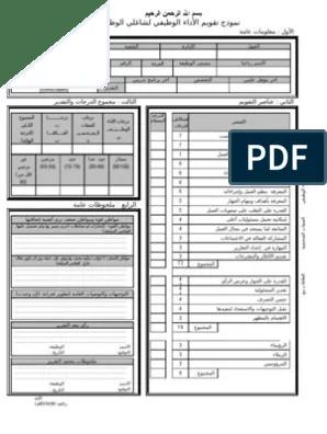 نموذج تقييم الأداء الوظيفي وزارة الصحة 1440