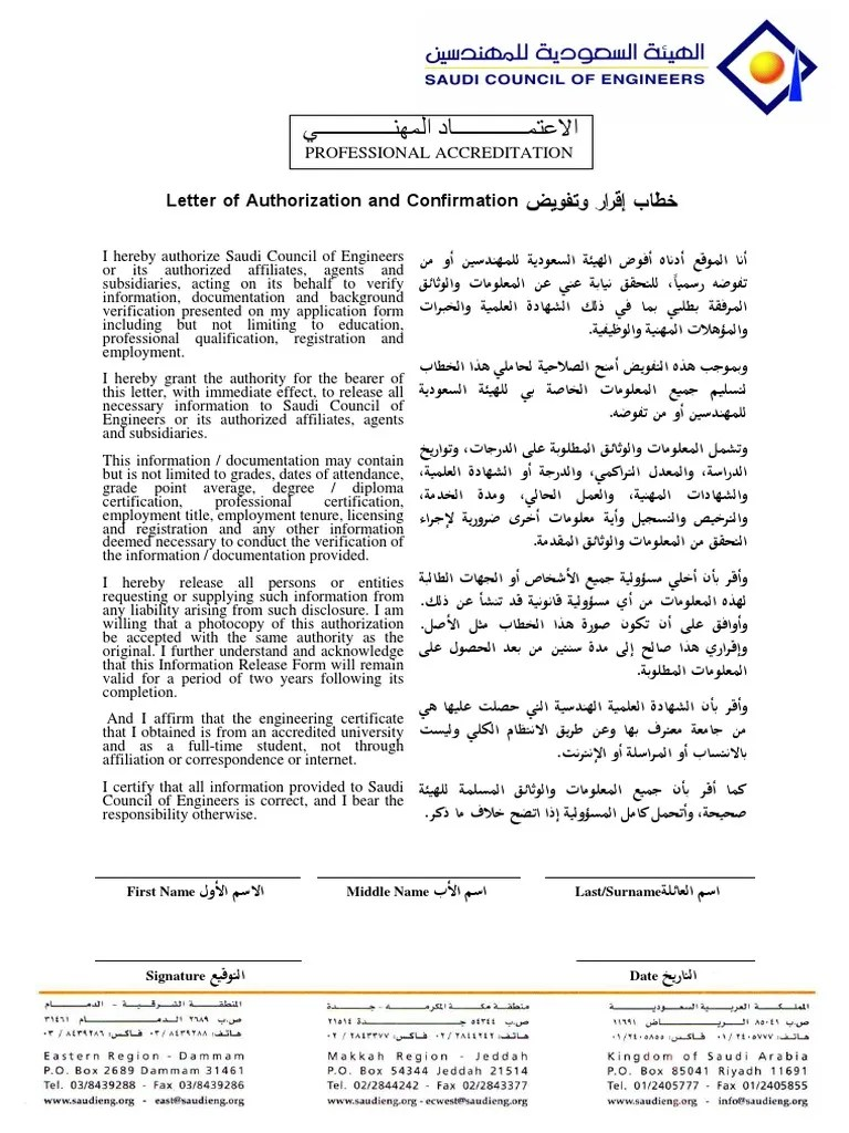 خطاب الاقرار والتفويض للهيئة السعودية للمهندسين