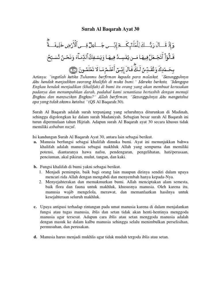 Surah Al Baqarah Ayat 30 : surah, baqarah, Surah, Baqarah