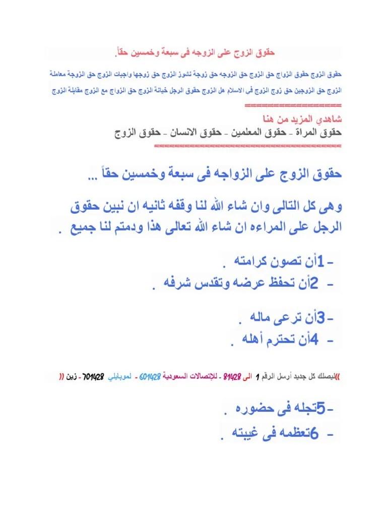 حقوق الزوجة على زوجها Pdf
