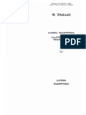 Successful Writing Prophiciency Pdf