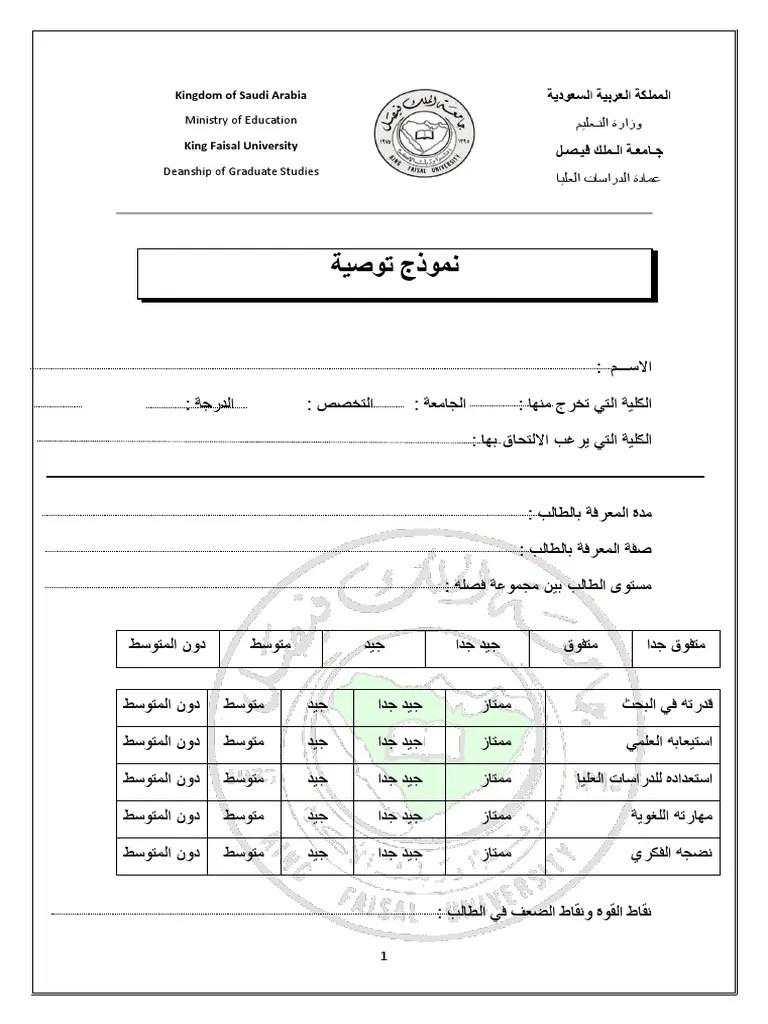التوصيات العلمية نموذج توصية علمية جامعة الملك خالد
