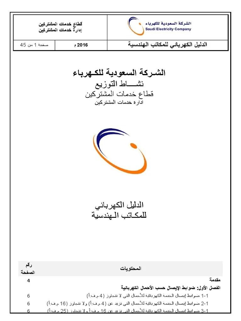 مواصفات الشركة السعودية للكهرباء Pdf