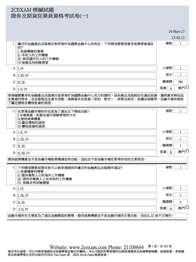 HKSI LE Paper 1 Pass Paper 證券及期貨從業員資格考試卷(一)模擬試題
