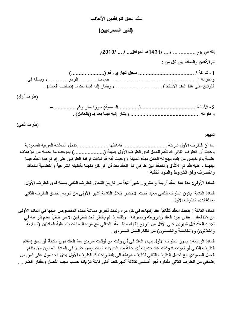 لغير السعوديين نموذج عقد عمل عربي انجليزي Pdf