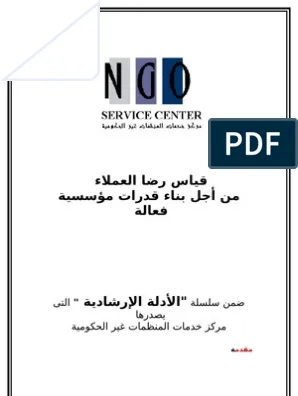 نموذج استبيان رضا العملاء Doc