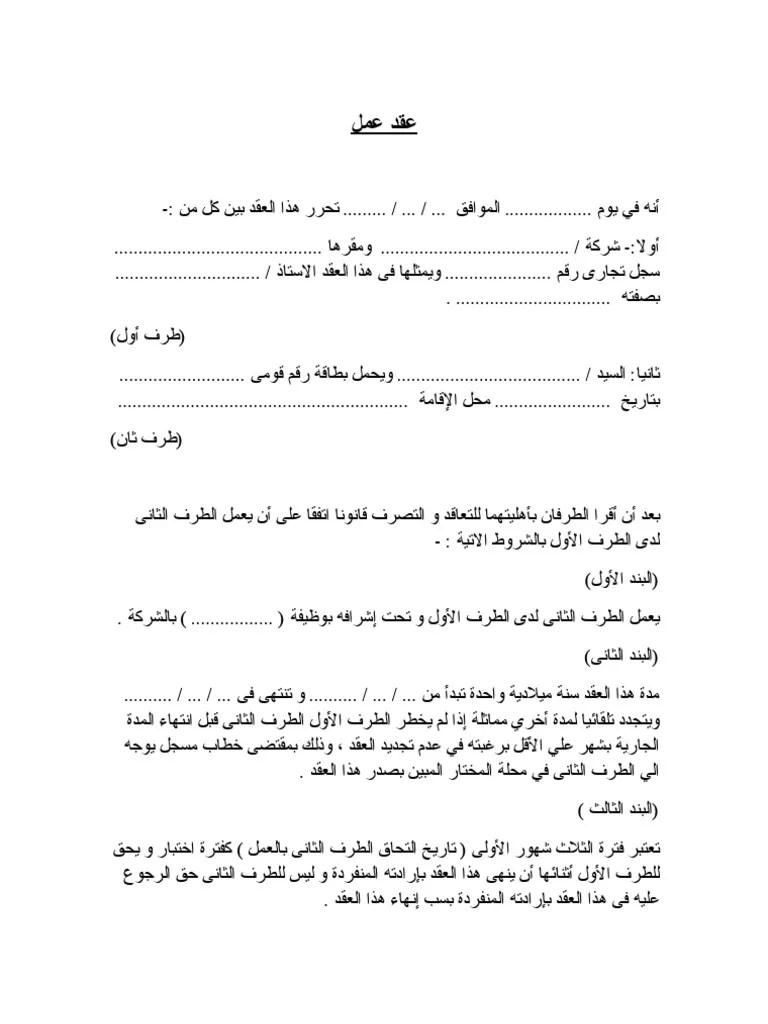 نموذج عقد عمل سعودي Doc