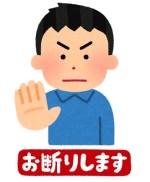 【1分でわかる】けんもほろろの意味や使い方と例文!由来や語源と漢字表記も