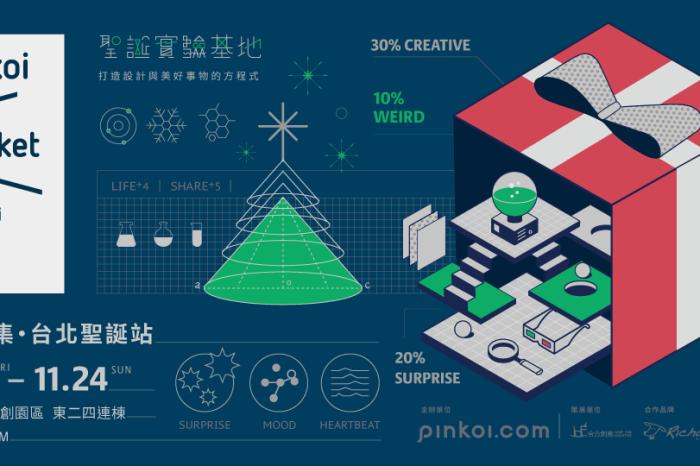 2019「Pinkoi Market 品品市集・台北聖誕站」聖誕實驗基地即將在華山登場