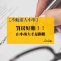 【不動產大小事】-買房好難!!由小換大才是關鍵!!