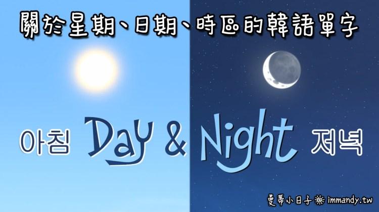 曼蒂韓文小教室-單字篇   關於星期、日期、時區的韓語單字