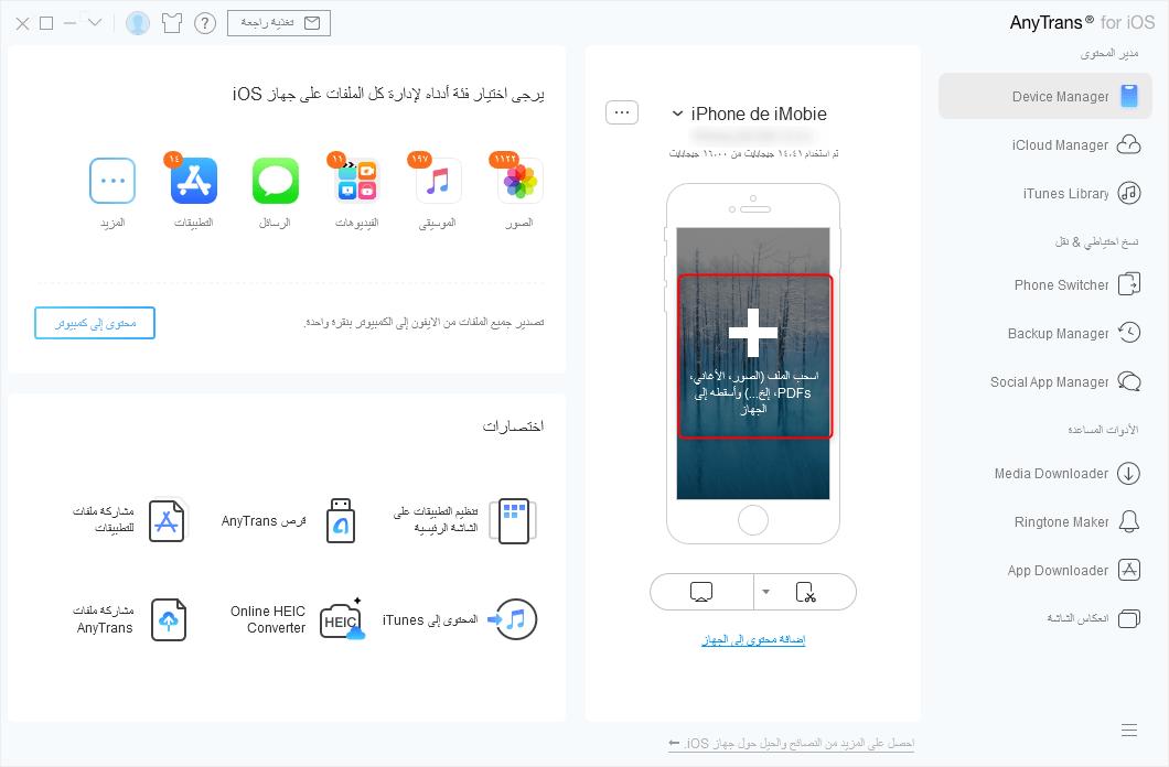 نقل الصور من الكمبيوتر إلى الأيفون باستخدام أو دون Itunes