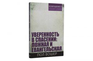 v-spasenii-lozhnaya-i-evangelskaya-e1465569779816